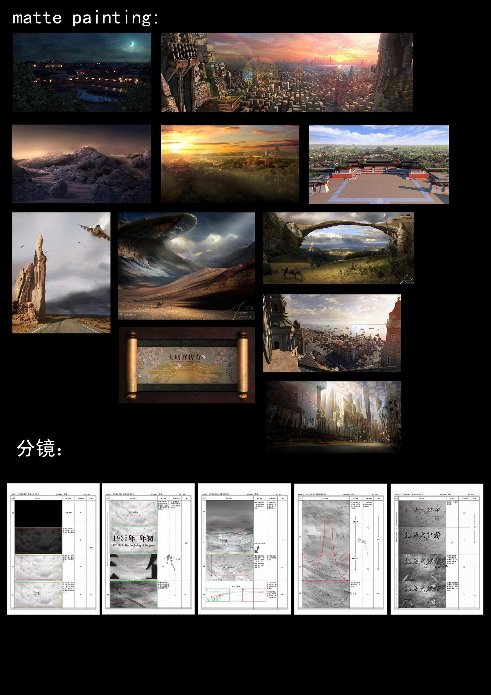 matte painting作品和分镜头设计