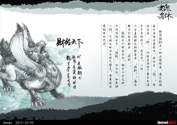 中国传统奇幻形象设计 龙图腾 貔貅