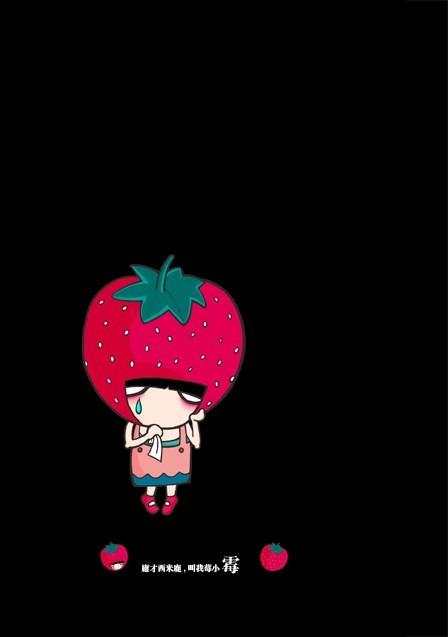 莓小霉图片