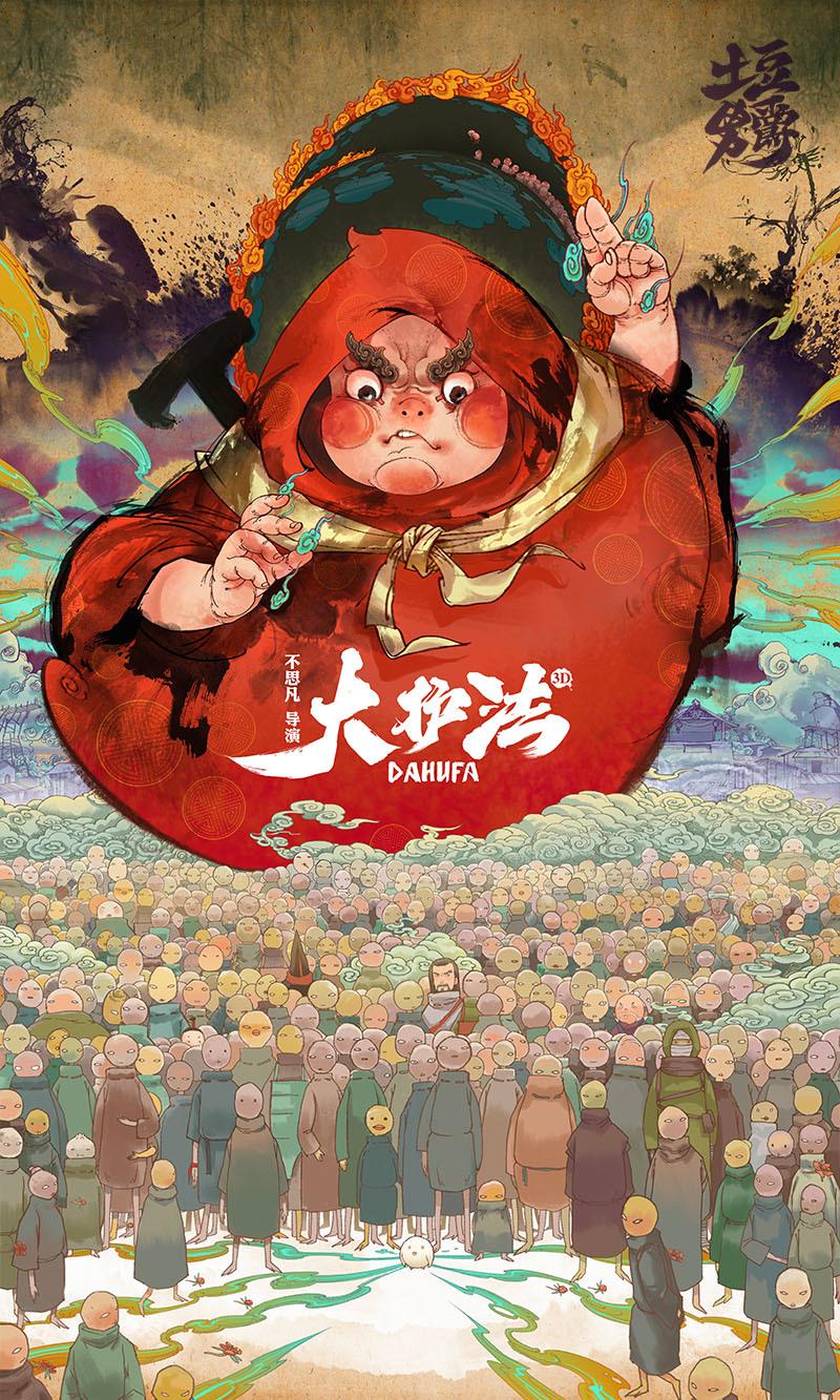 动画电影《大护法》终极海报