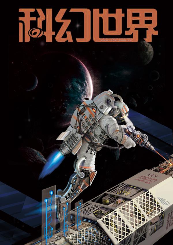 《科幻世界》封面画