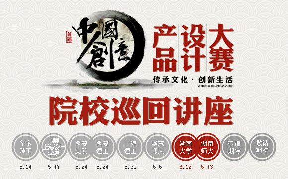 """中国创意产品设计大赛; """"中国创意""""产品设计大赛全国院校"""