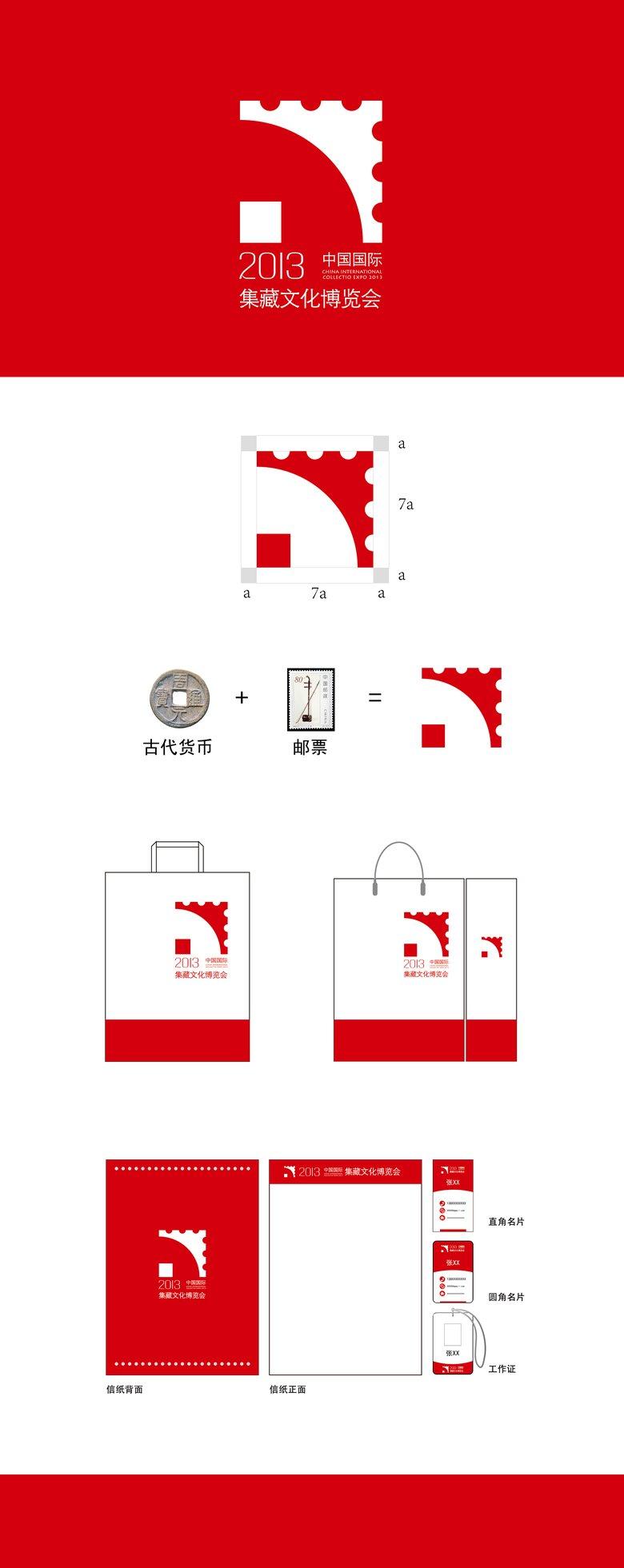 2013中国国际集藏文化博览会logo及应用创意设计大赛获奖公示 ---品鉴图片