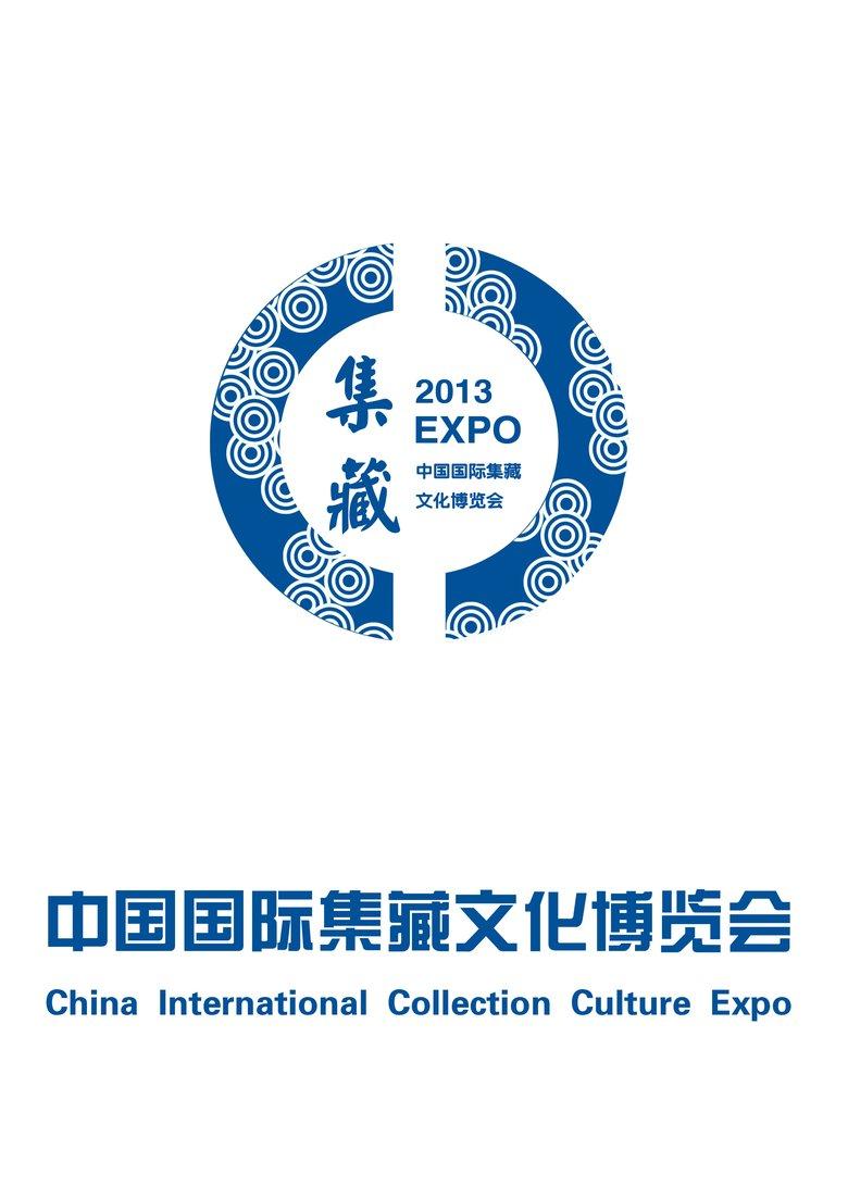 2013中国国际集藏文化博览会logo及应用创意设计大赛