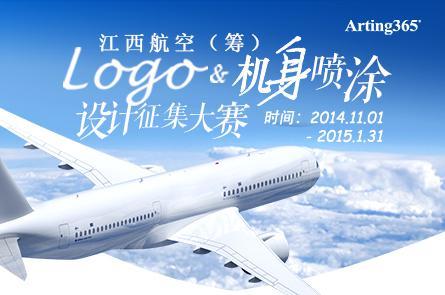 江西航空(筹)logo&机身喷涂设计征集大赛——给你