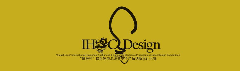"""""""醒狮杯""""国际家电及消费电子产品创新设计大赛在狮山开幕"""