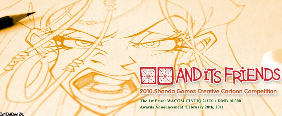 The Entry Call of 2010 Shanda Games Is Closed