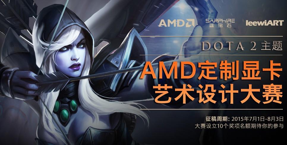 amd定制显卡艺术设计大赛dota2主题活动拉开序幕!图片